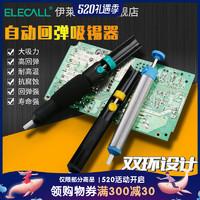 伊莱科吸锡器吸锡泵强力吸枪吸锡枪拆焊锡器吸焊器电路板维修工具
