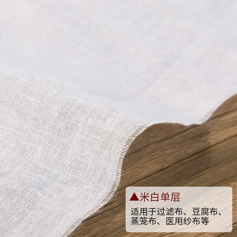 厨房纱布布料 棉布面料加宽毛巾薄纱食用白纱防蚊网盖巾纱棉盖馒