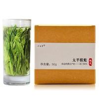 叶生华  2020新茶手工捏尖  太平猴魁特级  50g*2盒