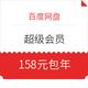 百度网盘 超级会员VIP包年 最低158元包年