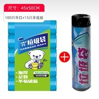 GHD 抽绳收口手提式塑料袋 45*50cm 100只平口+15只手提版