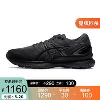 ASICS/亚瑟士2020春夏男跑步鞋缓震运动鞋透气跑鞋 GEL-NIMBUS 22 黑色 42