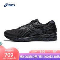 ASICS亚瑟士2020夏男GEL-CUMULUS 21缓震保护跑鞋网面轻便透气