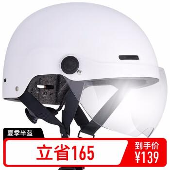 小牛电动 电动车 电瓶车 骑行配件 夏季防晒头盔 通用透气安全防护半盔 安全帽 白色均码(头围56-60cm)
