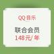 促销活动:QQ豪华音乐绿钻+京东PLUS联合会员 148元/年