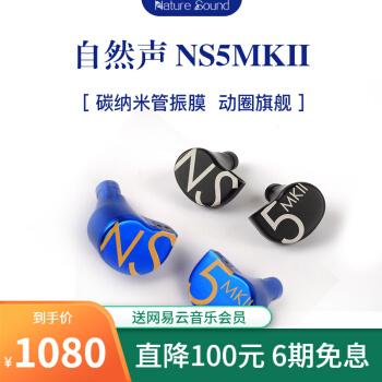 NS 自然声 5mkii 动圈旗舰入耳式耳机HIFI发烧 52 耳塞手机易推可换线均衡舞台音 黑色+新白丝线 低频加强版(+3db低频)