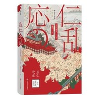 《汗青堂丛书042·应仁之乱:日本战国时代的开端》