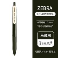 【5支送笔袋】日本ZEBRA斑马JJ15复古中性笔彩色SARASA暗色系按动中性笔学生水笔多色中性笔 【新色】乌贼黑