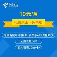 中国电信 大圣卡 6G通用流量+头条百度系免流+100分钟 19元/月