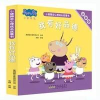 《小猪佩奇心理成长故事书:我有好品德》(注音版套装5册)