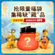 LEGO 乐高 限量神秘福袋 王子款 499元(含定金30元,限100份)
