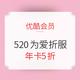 促销活动:优酷 520为爱折服 会员卡促销 年卡5折,联名卡低至108元,喜马拉雅/网易云音乐多种搭配