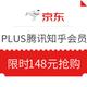 移动专享:京东 PLUS会员2年+腾讯视频VIP1年+知乎会员1年 限时148元抢购