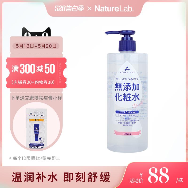 日本正品ACNES LABO/艾康博无添加温和敏感肌保湿化妆水爽肤水