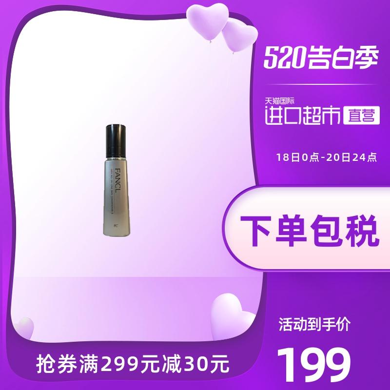 FANCL/芳珂 男士控油保湿水乳精华三合一乳液 60ml 滋润型