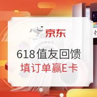 京东618值友回馈,填订单,千元福利拿到手软!