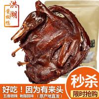 洪湖食客 酱板鸭整只特产熟食手撕黑鸭肉烤鸭香辣口味350g