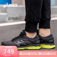 ASICS亚瑟士男鞋跑步鞋稳定支撑跑鞋爱世克斯缓冲运动鞋男正品K24