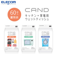 日本ELECOM清洁纸巾可食用厨房家电清洁用品去污消毒湿纸巾60片装