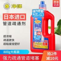 净狮管道疏通剂强力溶解堵塞厨房油污厕所下水道腐蚀去味除臭剂