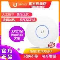 UBNT双频无线AP吸顶式UniFi UAP-AC-PRO千兆企业级大功率家用PoE供电室内wifi覆盖无线AP