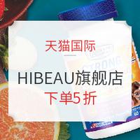 天猫国际 HIBEAU海外旗舰店 61开门红