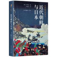 岩波新书精选10:近代朝鲜与日本
