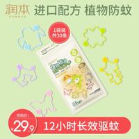 RUNBEN 润本 植物精油防蚊扣 国王系列30条/袋