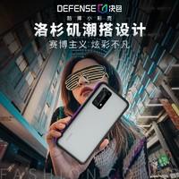 Defense决色华为P40pro手机壳P40保护套限量版个性创意防摔潮外壳