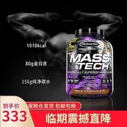 临期捡漏MuscleTech肌肉科技增重增肌粉7磅 特价乳清蛋白质粉