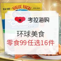 考拉海购 521会员日 环球美食