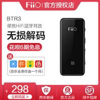 FiiO/飞傲 btr3 无损蓝牙音频接收器无线hfif手机便携解码耳放