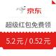 京东 超级红包免费领 5.2元 / 0.52元