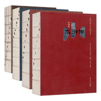 《钟书四大名著口袋书》全套4册