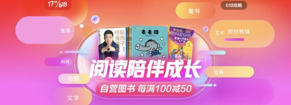 9点领券、促销活动:京东 阅读陪伴成长 自营图书