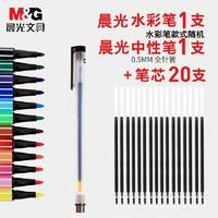 M&G 晨光 水彩笔1支+中性笔5支+笔芯20支