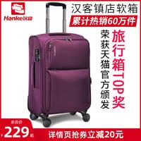 汉客牛津布拉杆箱女帆布行李箱男万向轮20寸旅行登机箱子26皮箱28