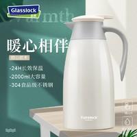 Glasslock 三光云彩 保温壶 2.2L