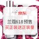促销活动:京东  兰蔻自营官方体验零售店 618预售狂欢开启 连续签到得京豆,至高买正装送正装量