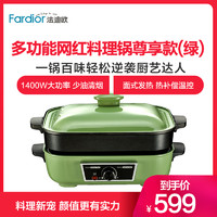 法迪欧(Fardior) 多功能锅料理锅网红锅电烧烤锅2.5L家用电烤锅涮烤一体锅尊享款 LZW-1901A(绿)