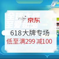 京东 618大促  全球大牌专场