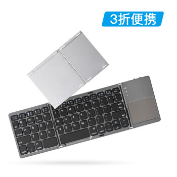 """""""键好就收""""可折叠无线蓝牙键盘 安卓苹果手机外接ipad平板电脑通用小键盘 白条12期免息 品质礼物 银色 *3件"""