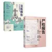 《尸检报告+法医报告》套装2册