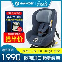 进口迈可适maxicosi儿童安全座椅汽车用0-4岁新生婴儿宝宝milofix