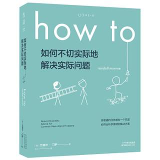 How to:如何不切实际地解决实际问题(What if?作者新书首印签名限量版)