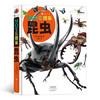 《浪花朵朵·MOVE图鉴 昆虫》(日本讲谈社当家科普图鉴)