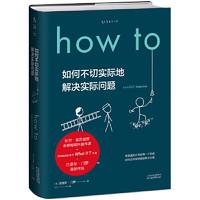 【独家首发】How to:如何不切实际地解决实际问题(精装)(What if?作者新书首印签名限量版)