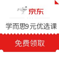 京东 学而思9元优选课(13课时+1对1答疑+独家教辅)