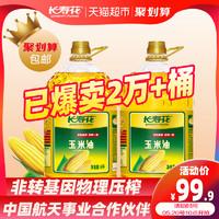 长寿花玉米油4L *2桶 非转基因 物理压榨  玉米 食用油食油