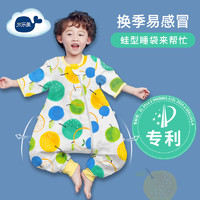 米乐鱼睡袋婴儿睡袋春夏薄款儿童宝宝防踢被四季通用纱布分腿睡袋